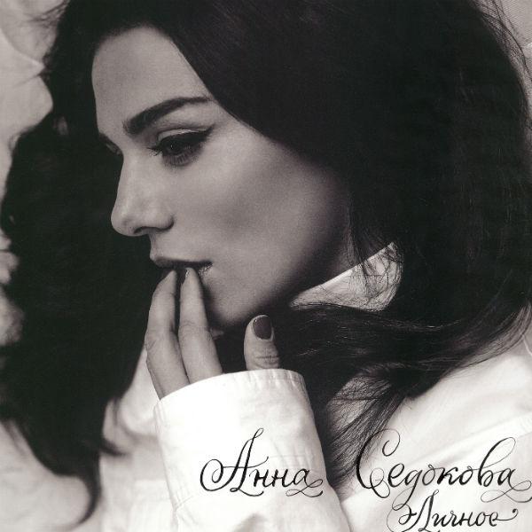 Поклонники с восторгом приняли новый альбом Седоковой