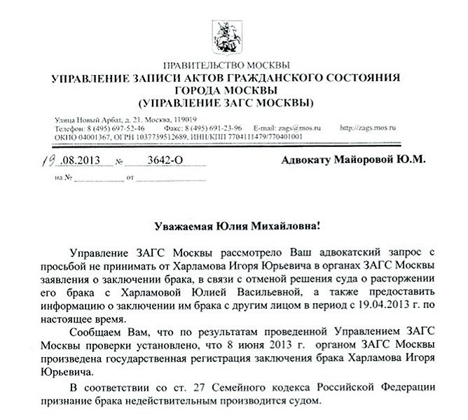 Ответ, который получили адвокаты Юлии Харламовой