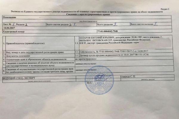 Документ из Единого государственного реестра недвижимости