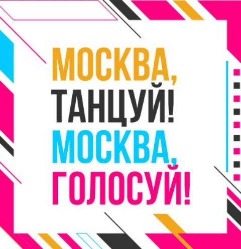 В Москве пройдет самое яркое танцевальное событие лета