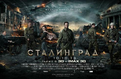 """Постер к фильму """"Сталинград"""""""