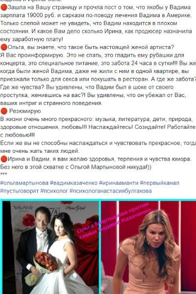 Пост в защиту Казаченко и Аманти