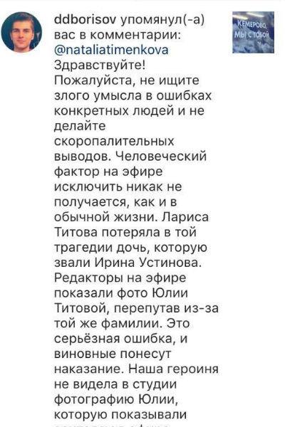 Извинения Дмитрия Борисова