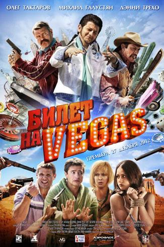 Рекламный плакат к фильму