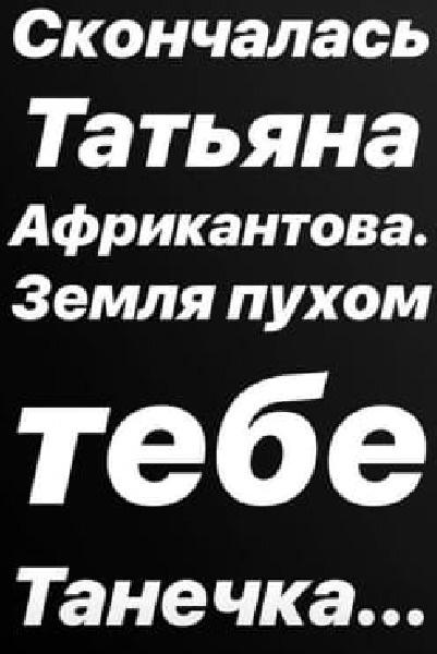 Поклонники обеспокоены новостью о смерти Татьяна Владимировны