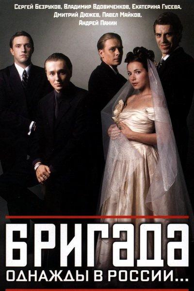 Премьера «Бригады» состоялась в 2002 году