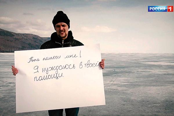 Сын обратился к отцу с берегов Байкала