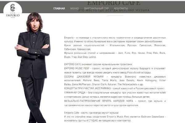 Несмотря на информацию на сайте ресторана, представители Байгали утверждают, что музыкант не имеет отношения к заведению