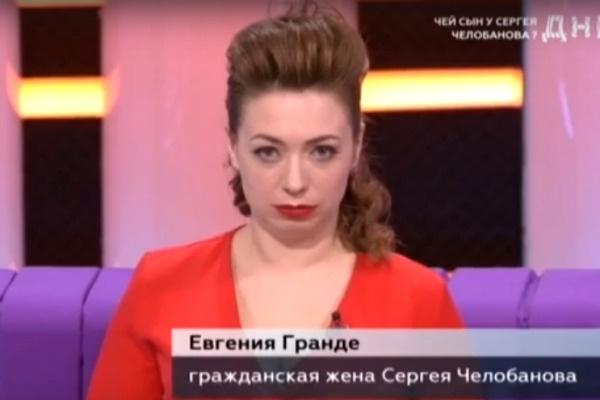 Евгения обижена на гражданского мужа