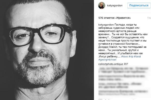 Катя Гордон о Джордже Майкле: «Ты уникальный»