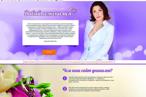 Сайт Брачного агентства Розы Сябитовой