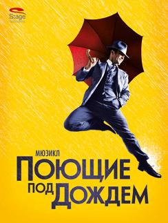 Мюзикл «Поющие под дождем» покажут в Москве уже осенью