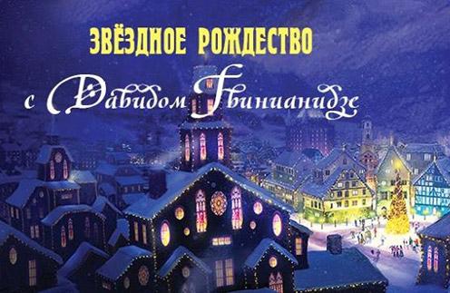 Серия гала-концертов «Звездное Рождество с Давидом Гвинианидзе»