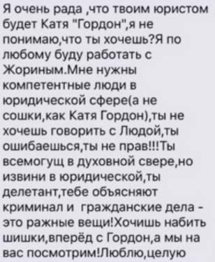 Переписка Никиты Джигурды с Мариной Анисиной