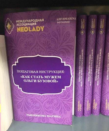 обложка книги о том, как стать мужем Ольги Бузовой