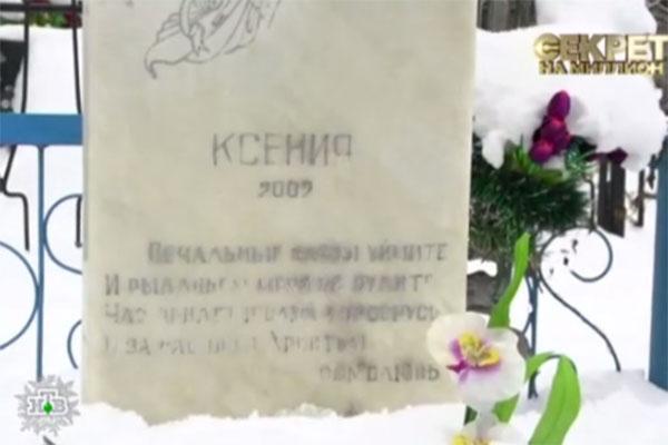 Родители поставили памятник на могиле дочери