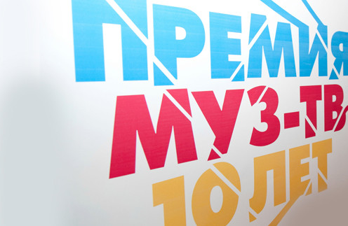 Банер юбилейной церемонии вручения премии МУЗ-ТВ