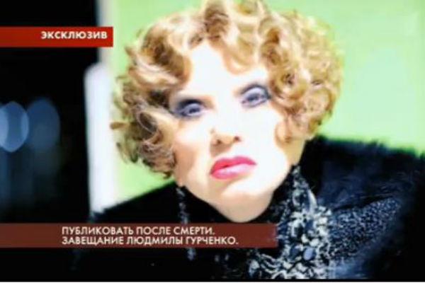 В этом ролике Людмила Марковна рассказывает, какой видит себя после смерти
