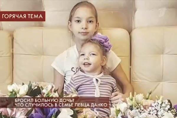 Соня и Агата, дочери Данко