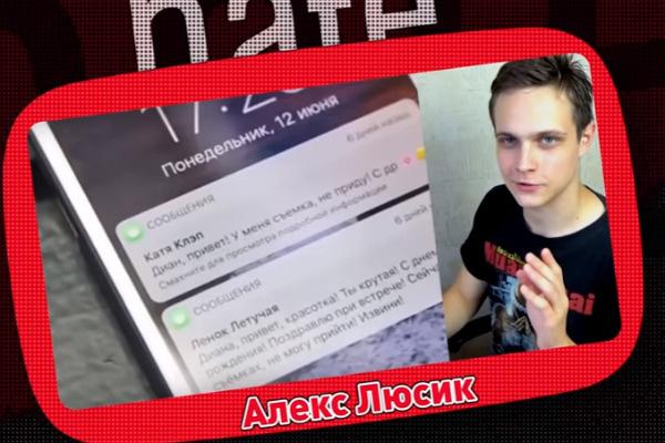 Алекс Люсик