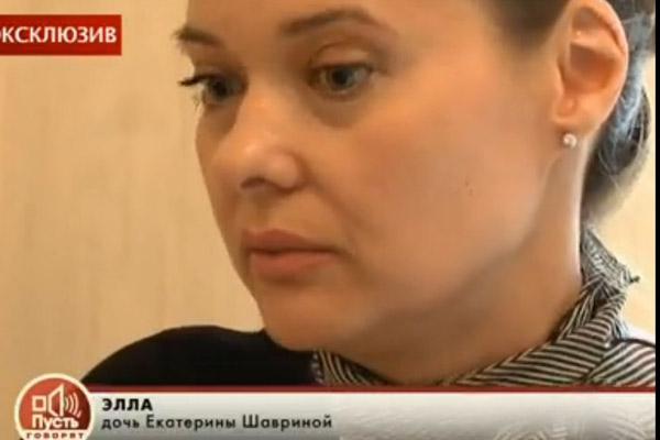 Элла, дочь Екатерины Шавриной