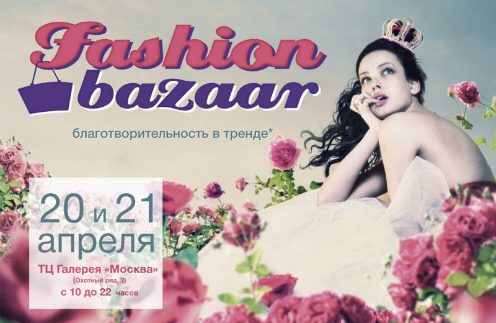 Fashion Bazar в галерее «Москва»