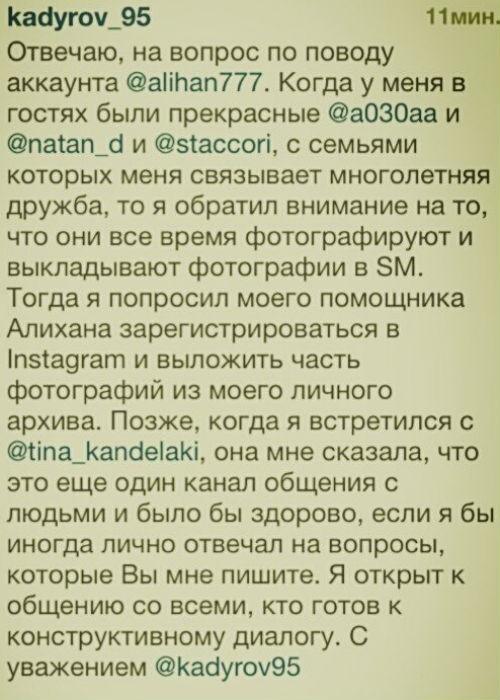 Тина Канделаки раскрыла всю правду об Instagram Кадырова