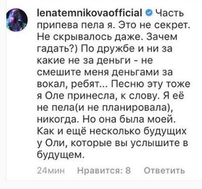 Комментарий, который якобы оставила Елена Темникова
