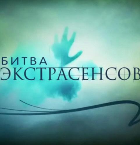 Шоу «Битвы экстрасенсов» выходит с 2007 года