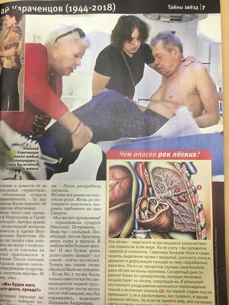 Николай Караченцов сильно болел