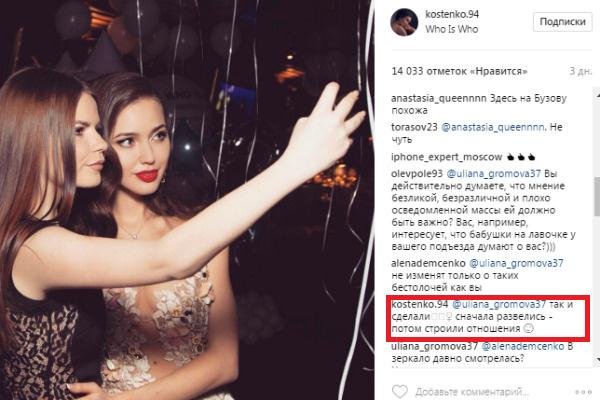 Анастасия сдержанно объяснила подписчикам, что не рушила семью избранника