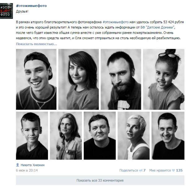 В своей группе Никита Хнюнин часто проводит благотворительные акции