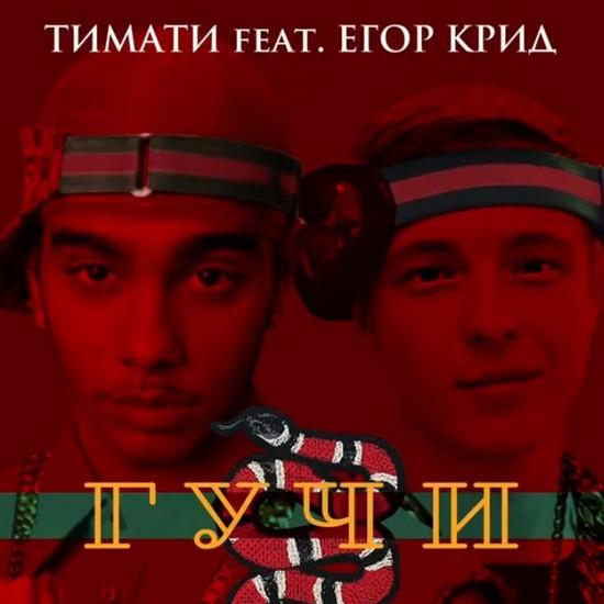Новый сингл Тимати и Крида
