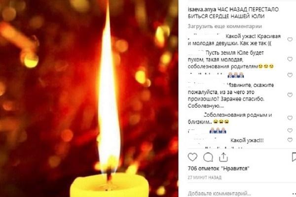 Пиар-директор Юлии Началовой подтвердил факт ее смерти
