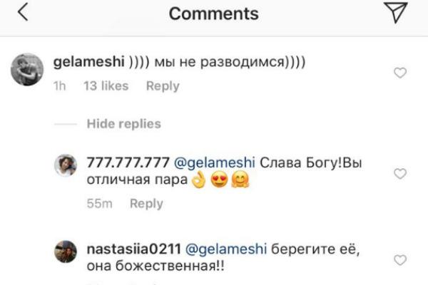 Гела Месхи прокомментировал слухи о разводе с Екатериной Климовой