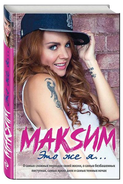 Книга певицы МакSим