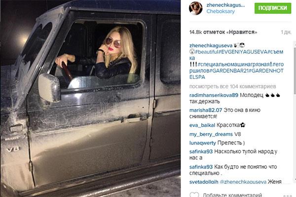 Поклонницы Евгении удивились, увидев ее в грязном авто, но потом выяснилось, что это кадр из фильма