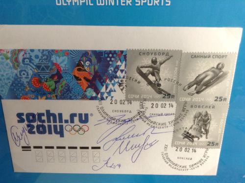 Эти марки мы с Ириной Слуцкой погасили 20 февраля 2014 года