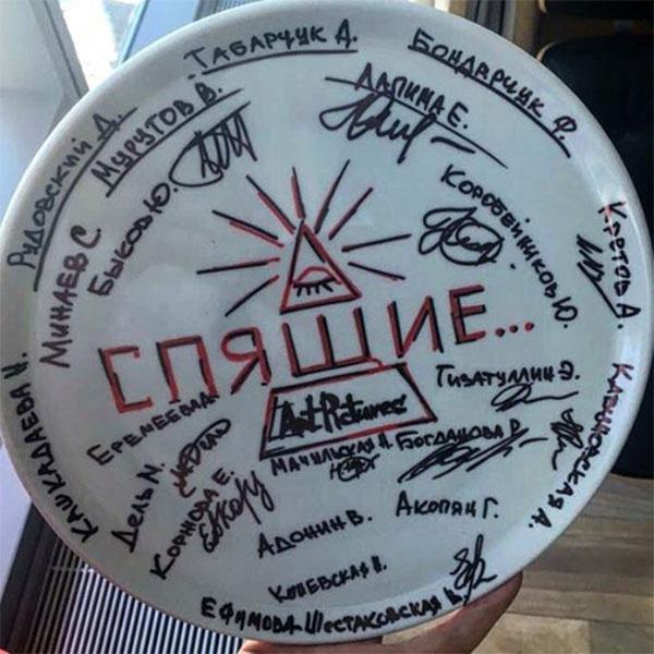 Традиционная кинотарелочка с подписями создателей проекта