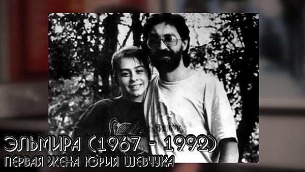Юрий Шевчук познакомился с Эльмирой, когда ей было 17 лет