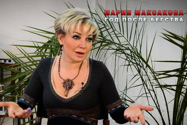 Мария Максакова не собирается покидать Украину