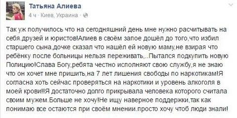 Пост Татьяны Алиевой в фейсбуке