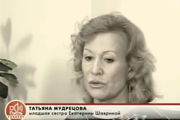 Татьяна, погибшая сестра Екатерины