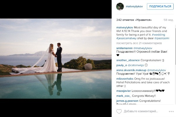 Влюбленные поженились 4 октября 2014 года
