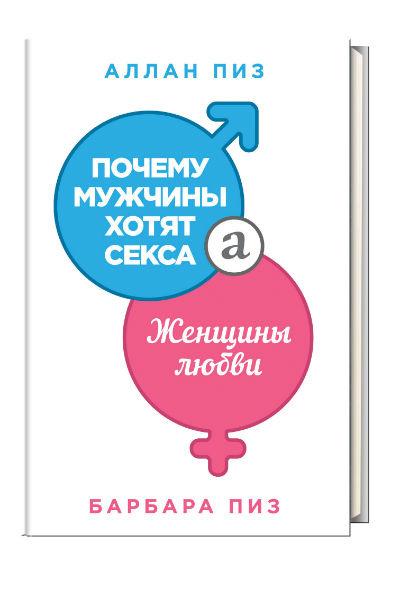 Новая книга Алана и Барбары Пиз