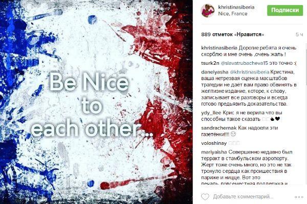 Позже Кристина опубликовала пост о том, что она скорбит