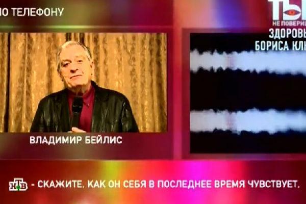 Бейлис и Клюев работают вместе в Малом театре