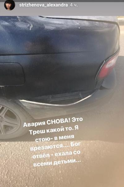 Александра Стриженова попала в автомобильную аварию