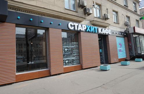 Новое  StarHit cafe - Лениградское шоссе, дом 66