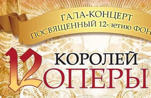 Гала-концерт «Двенадцать королей оперы»
